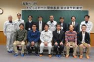 アグリスタート研修第9期生終業式を開催しました。