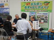 「鳥取県IJUターンBIG相談会 in 東京 & in 大阪」に参加しました。