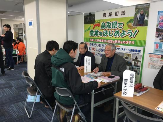 「住む・働く・鳥取県移住フェアin東京」に参加しました。